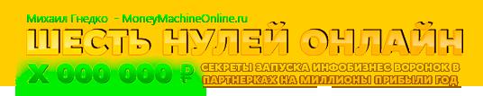 Денежная Машина Онлайн